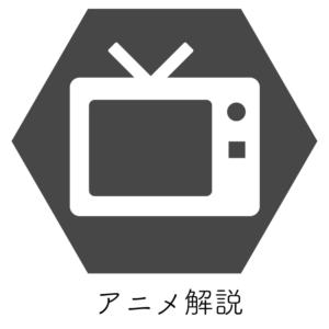 トビログ アニメ解説