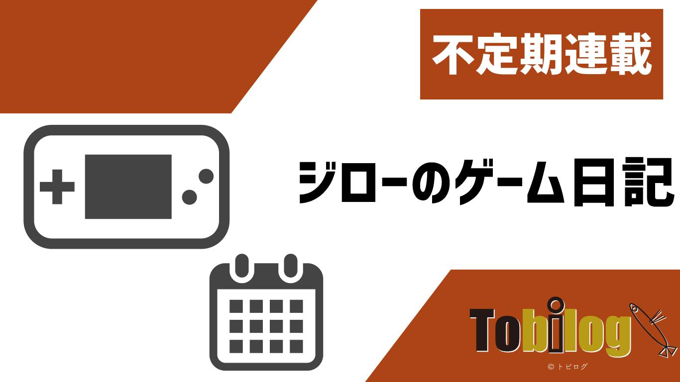 トビログ ジローのゲーム日