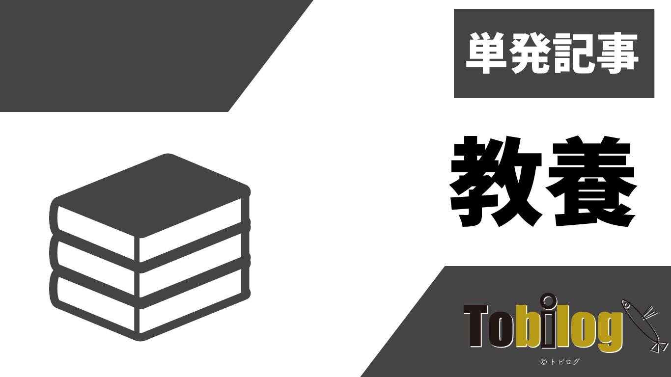 トビログ 教養単発記事