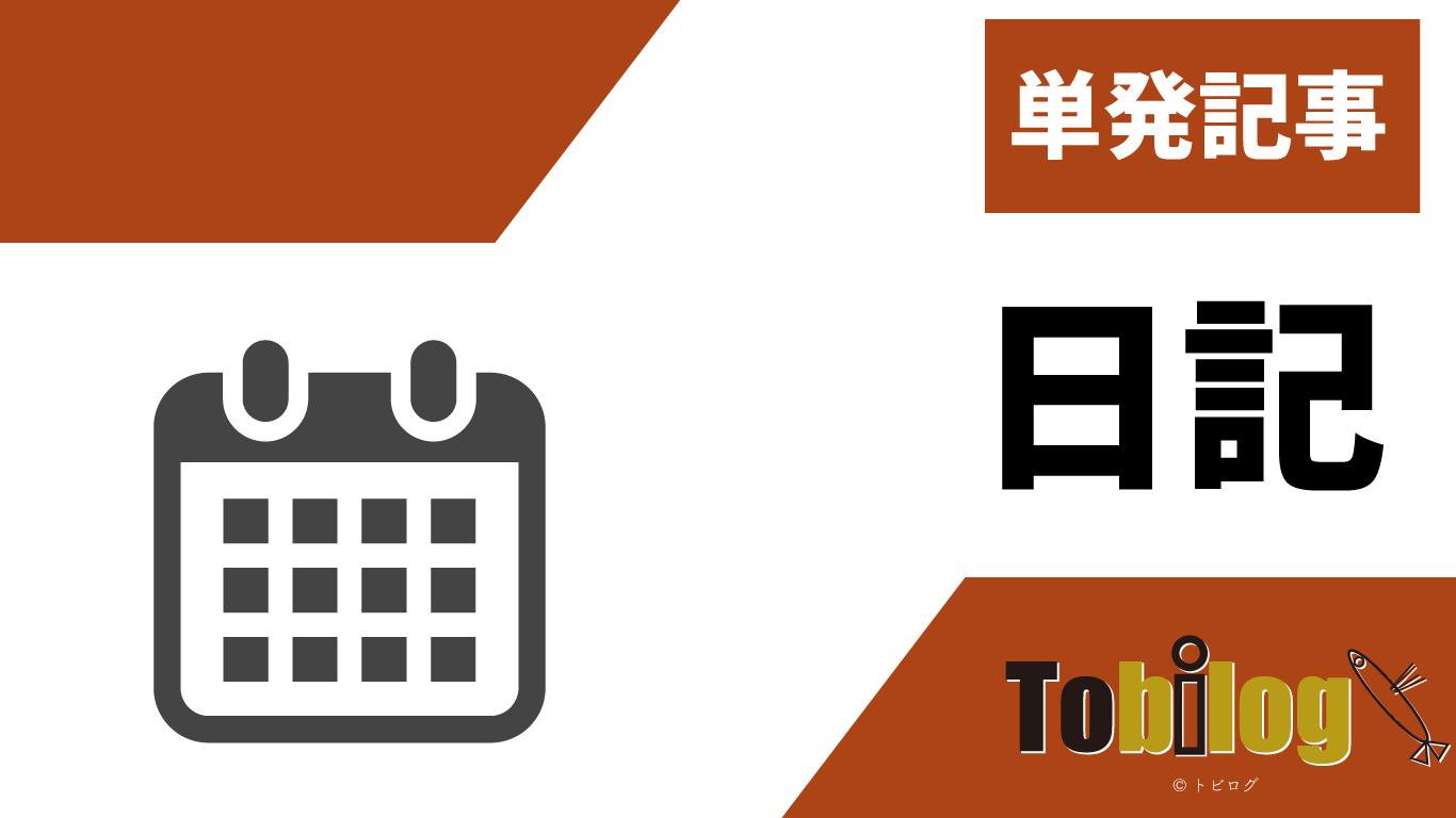 トビログ 日記単発記事