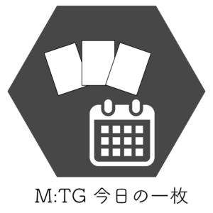MTG今日の一枚